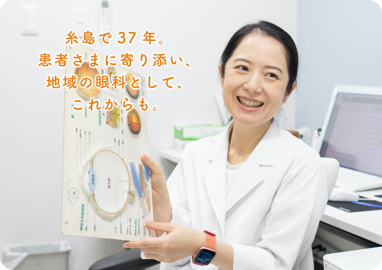糸島で37年。患者さまに寄り添い、地域の眼科として、これからも。